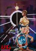 """Movie Posters:Animation, Space Runaway Ideon (Sunrise, 1980). Japanese B2s Set of 3 (20"""" X 29""""). Animation.. ... (Total: 3 Items)"""