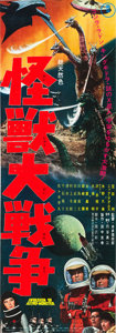 "Movie Posters:Science Fiction, Invasion of the Astro-Monster (Toho, 1965). Japanese STB (20"" X58"").. ..."