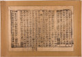 Books:Prints & Leaves, Leaf from Chinese Wood-Block Printed Book. Plate size 10.5 x 15inches; 13 x 18.5 inches overall....