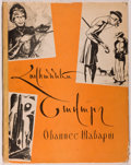Books:Art & Architecture, [Russian-Armenian illustrator/caricaturist]. Soviet publication, 3000 copies printed, 1966. Text in Cyrillic (see photo). Wi...