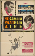 """Movie Posters:Foreign, Not the Luckiest Day (Gorky Film, 1967). Russian Poster (20.75"""" X 25.5""""). Foreign.. ..."""