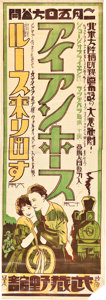 "Movie Posters:Western, The Iron Horse (Fox, 1924). Japanese Poster (21"" X 60"").. ..."
