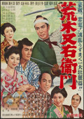 "Movie Posters:Action, Vendetta of a Samurai (Toho, 1952). Japanese B2 (20"" X 29"").Action.. ..."