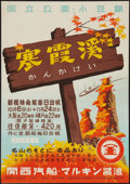 "Movie Posters:Foreign, Japanese Tourism Poster (Unknown, 1950). Japanese B2 (20.5"" X 29""). Foreign.. ..."