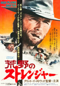 "Movie Posters:Western, High Plains Drifter (Universal, 1973). Japanese B2 (20"" X 28.5"").. ..."
