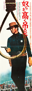 """Movie Posters:Western, Hang 'Em High (United Artists, 1968). Japanese STB (20"""" X 57"""").. ..."""