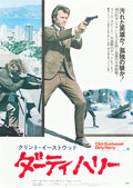 "Movie Posters:Crime, Dirty Harry (Warner Brothers, 1971). Japanese B2 (20"" X 28.5"").. ..."