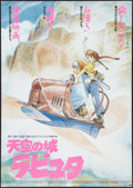 """Movie Posters:Animation, Castle in the Sky (Toei Co. Ltd., 1986). Japanese B2s (2) (20"""" X29"""") A and B Styles.. ... (Total: 2 Items)"""