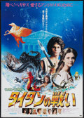"""Movie Posters:Fantasy, Clash of the Titans (MGM, 1981). Japanese B2 (20.25"""" X 28.5""""). Fantasy.. ..."""