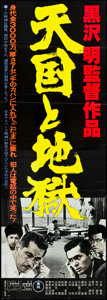 "Movie Posters:Thriller, High and Low (Toho, R-1977). Japanese STB (20"" X 58"").. ..."