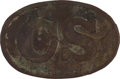"""Antiques:Antiquities, Excavated Confederate C.S. """"Breckenridge"""" Pattern Oval Brass Belt Plate...."""