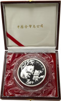 China:People's Republic of China, China: People's Republic of China. Munich International Coin Show silver 12 Ounce Medal 1997,...