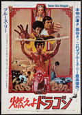 """Movie Posters:Action, Enter the Dragon (Warner Brothers, 1973). Japanese Speed (14"""" X20""""). Action.. ..."""