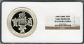 China:People's Republic of China, China: People's Republic 5 Ounce silver Vault Protector ND (1987), ....