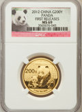 World, 2012 China Panda Gold 200 (1/2 oz), Yuan First Releases MS69 NGC.(#661000)...
