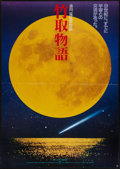 """Movie Posters:Foreign, Princess from the Moon (Toho, 1987). One Sheet (27"""" X 40.5""""). Foreign.. ..."""