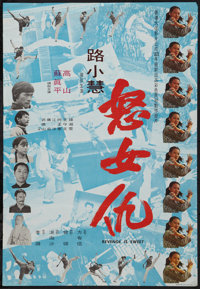 "Revenge is Sweet (Tai Shun, 1973). Chinese Poster (21"" X 30""). Action"