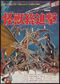 """Movie Posters:Science Fiction, Destroy All Monsters (Toho, 1968). Japanese B2 (20"""" X 28.5"""").Science Fiction.. ..."""