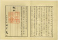 "Autographs:Non-American, Emperor Hirohito Letter Signed ""Hirohito"". Two pages, 13"" x9.25"", np, nd. A cornerstone to any collection concerning Ja..."