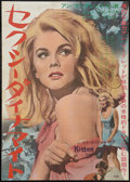 "Movie Posters:Bad Girl, Kitten with a Whip (Universal, 1965). Japanese B2 (20"" X 28.5"").Bad Girl.. ..."