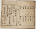 Books:Books about Books, Illustrated Book with French-Folded Pages and Text in Chinese.Presumed Nineteenth-Century. Twenty-fourmo. Publisher's stitc...