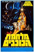 "Movie Posters:Science Fiction, Star Wars (20th Century Fox, 1977). Israeli Poster (24.5"" X37.5"").. ..."
