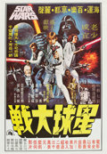 "Movie Posters:Science Fiction, Star Wars (20th Century Fox, 1978). Hong Kong One Sheet (21.5"" X 31"").. ..."