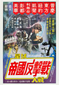 "Movie Posters:Science Fiction, The Empire Strikes Back (20th Century Fox, 1980). Hong Kong Poster(21.5"" X 31"") Style A.. ..."