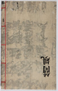 Books:Fiction, Calligraphic Manuscript of Chinese Etiquette Manual. Ca. 1918. Brush and ink mss. in hand-sewn binding. Han Houlin [copyist]...