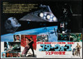 """Movie Posters:Science Fiction, Return of the Jedi (20th Century Fox, 1983). Japanese B1 (40.5"""" X28.5""""). Science Fiction.. ..."""
