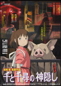"Movie Posters:Animation, Spirited Away (Toho, 2001). Japanese B2 (20.25"" X 29""). Animation.. ..."