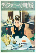 "Movie Posters:Romance, Breakfast at Tiffany's (Paramount, 1961). Advance Japanese B2 (20""X 29"").. ..."