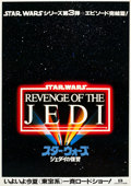 "Movie Posters:Science Fiction, Revenge of the Jedi (20th Century Fox, 1982). Japanese B1 (40.5"" X29"") Advance.. ..."
