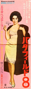 """Movie Posters:Drama, Butterfield 8 (MGM, 1960). Japanese STB (20"""" X 58"""").. ..."""