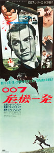 "Movie Posters:James Bond, From Russia with Love (United Artists, 1964). Japanese STB (20"" X58"").. ..."
