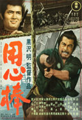 "Movie Posters:Action, Yojimbo (Toho, 1961). Japanese B2 (20.25"" X 29"").. ..."