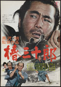 "Movie Posters:Action, Sanjuro (Toho, R-1969). Japanese B2 (20"" X 28.5""). Action.. ..."