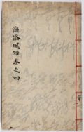 Books:Fiction, Calligraphic Manuscript of Chinese Poetry. Ca. 1910. Brush and ink mss. in hand-sewn binding. Han Houlin [copyist]. Tang Dyn...
