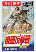 "Movie Posters:Science Fiction, The Empire Strikes Back (20th Century Fox, 1980). Hong Kong Poster(30.75"" X 21.5"") Style B.. ..."