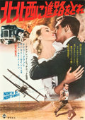 """Movie Posters:Hitchcock, North by Northwest (TOWA, R-1966). Japanese B2 (20"""" X 29"""").. ..."""