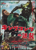 "Movie Posters:Science Fiction, King Kong Escapes (Toho, 1967). Japanese B2 (20"" X 28.5"") Style B.Science Fiction.. ..."