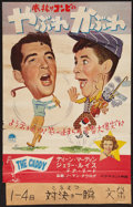 """Movie Posters:Sports, The Caddy (Paramount, 1953). Japanese B2 (20"""" X 28.5"""") with attached Snipe (4"""" X 19.5""""). Sports.. ..."""