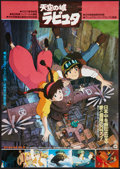 "Movie Posters:Animation, Castle in the Sky (Toei Co. Ltd., 1986). Japanese B2 (20"" X 29"").Animation.. ..."