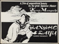 "Movie Posters:Drama, Sansho Dayu (Cinegate, 1954). British Quad (30"" X 40""). Drama.. ..."