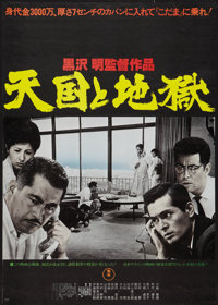 "High and Low (Toho, R-1977). Japanese B2 (20"" X 28.5""). Thriller"