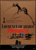 "Movie Posters:Academy Award Winners, Lawrence of Arabia (Columbia, R-1980). Japanese B2 (20"" X 28.5"").Academy Award Winners.. ..."
