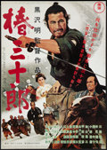 "Movie Posters:Action, Yojimbo (Toho, R-1991). Japanese B2 (20"" X 28.5""). Action.. ..."