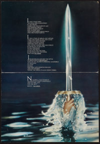 """Excalibur (Warner Brothers, 1981). Advertising Supplement to Variety (Unfolded, 15"""" X 21.5"""") Advance. Fantasy..."""