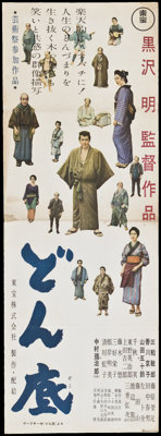 """The Lower Depths (Toho, 1957). Japanese Speed (10.25"""" X 28.25"""") DS. Foreign"""