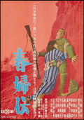"Movie Posters:War, Story of a Prostitute (Nikkatsu, 1965). Japanese B2 (20"" X 28.5"").War.. ..."